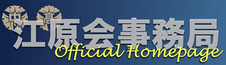江原会事務局